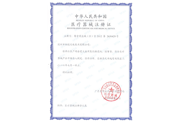 SFDA认证