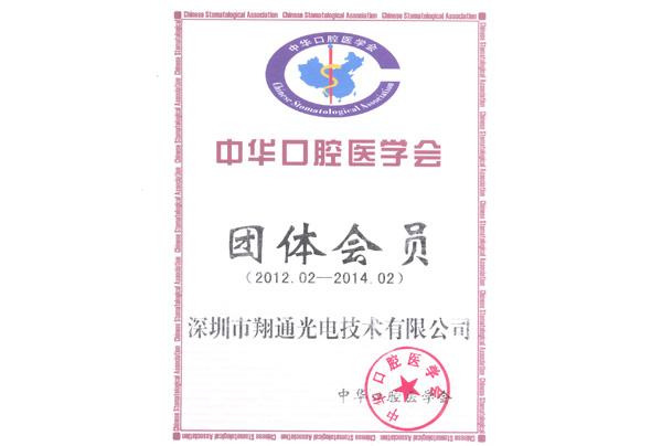 中华口腔医学会团体会员